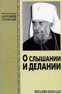 Митрополит антоний сурожский - митрополит